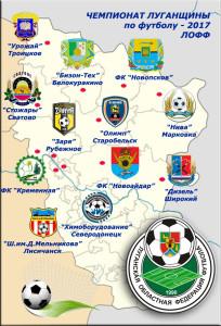 ЧЕМПИОНАТ ЛУГАНЩИНЫ по футболу-2017