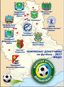 ЧЕМПИОНАТ ДОНЕТЧИНЫ-по футболу-2017