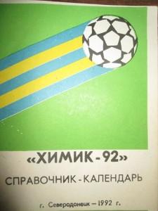 КАЛЕНДАРЬ-СПРАВОЧНИК «ХИМИК-92»
