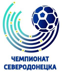 Чемпионат Северодонецка
