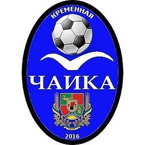 ФК Чайка Кременная