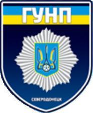 ФК ГУНП Северодонецк
