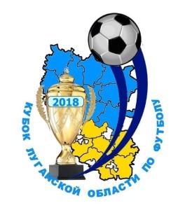 Кубок-Луганщины-2018-эмблема