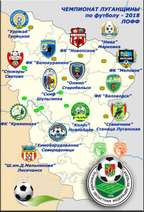 Лофф-2018 Чемпионат Луганской области по футболу