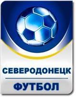 Северодонецк футбол федерация