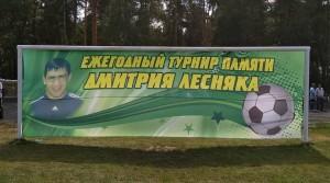 Турнир памяти МЕМОРИАЛ ДМИТРИЯ ЛЕСНЯКА 2018 Кременная