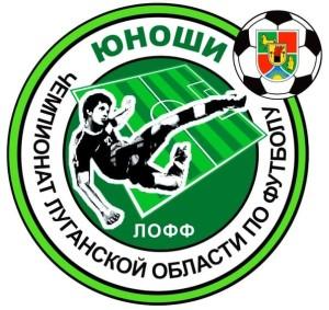 Чемпионат Луганской Области по футболу Юноши Эмблема