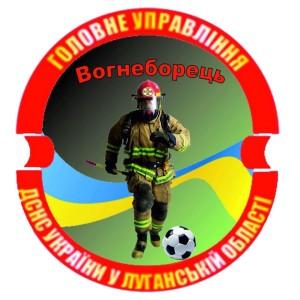 Вогнеборець Рубежное