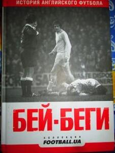 История английского футбола Бей Беги