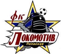 ФК Локомотив Попасна