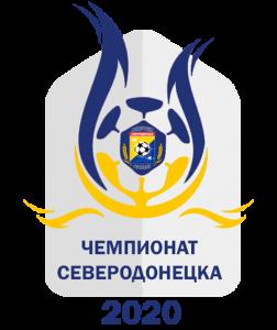 Чемпіонат Сєвєродонецька 2020