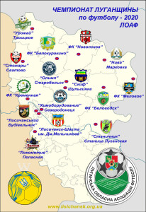 2020 - ЛОАФ Чемпионат Луганской области по футболу