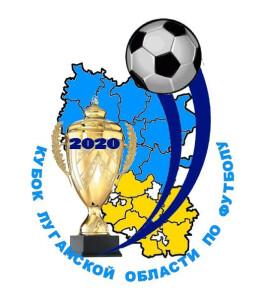 Кубок Луганщины 2020 эмблема
